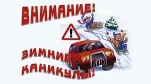 """Профилактическое мероприятие """"Зимние каникулы"""""""