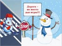 Профилактическое мероприятие - зимние каникулы!