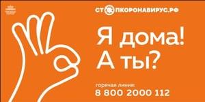 #Стопкоронавирус!